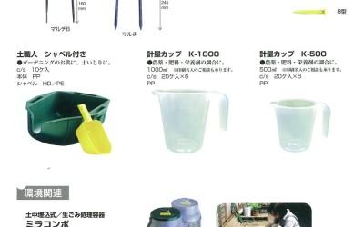 農業資材 【ハウス・園芸・環境関連】