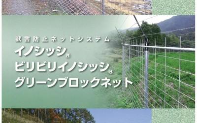 獣害防止ネットシステム イノシッシ ビリビリイノシッシ グリーンブロックネット