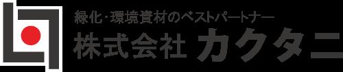 株式会社カクタニ